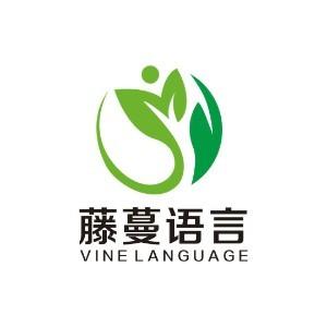 鄭州藤蔓語言