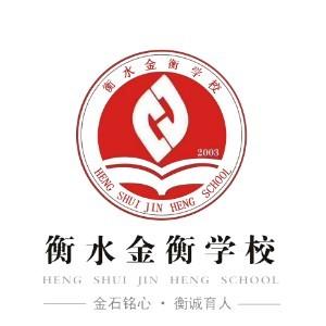 金衡学校唐山校区
