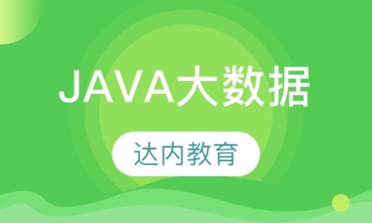 武漢java網絡編程培訓學校