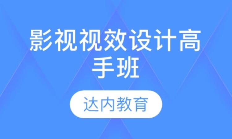 武漢影視剪輯培訓機構