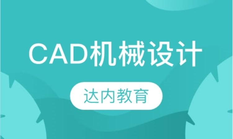 CAD機械設計