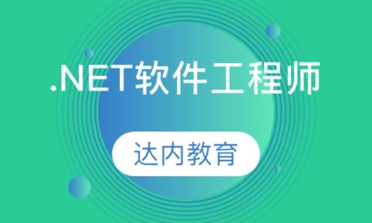 西安.net教育培訓
