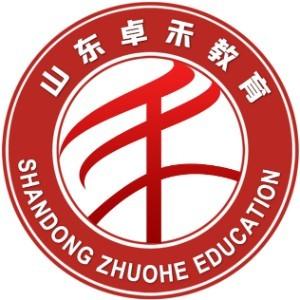 山東卓禾教育