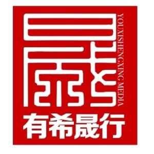 南京有希晟行傳媒藝考
