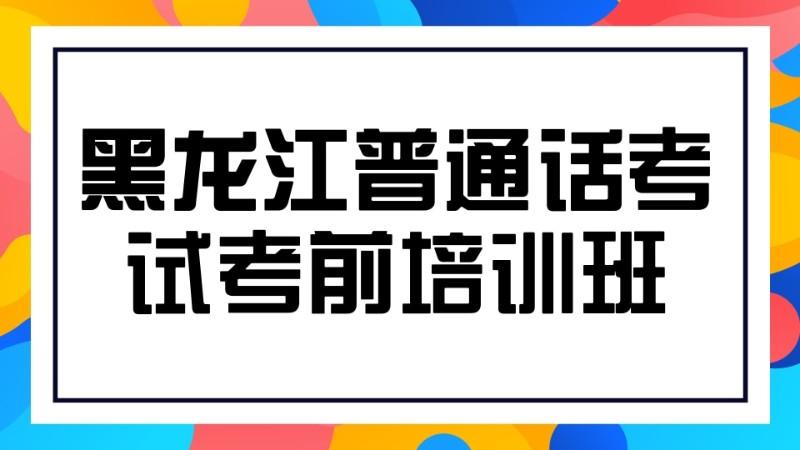 黑龍江教師資格證普通話考試考前培訓班