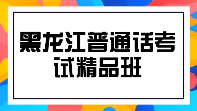 黑龍江普通話考試考前精品班