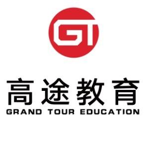 深圳高途教育