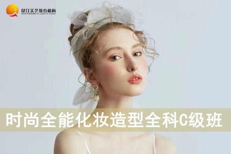 時尚全能化妝造型全科C級班