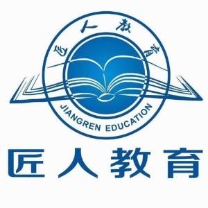 匠人教育(成華分校)