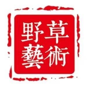 廣州野草藝術培訓