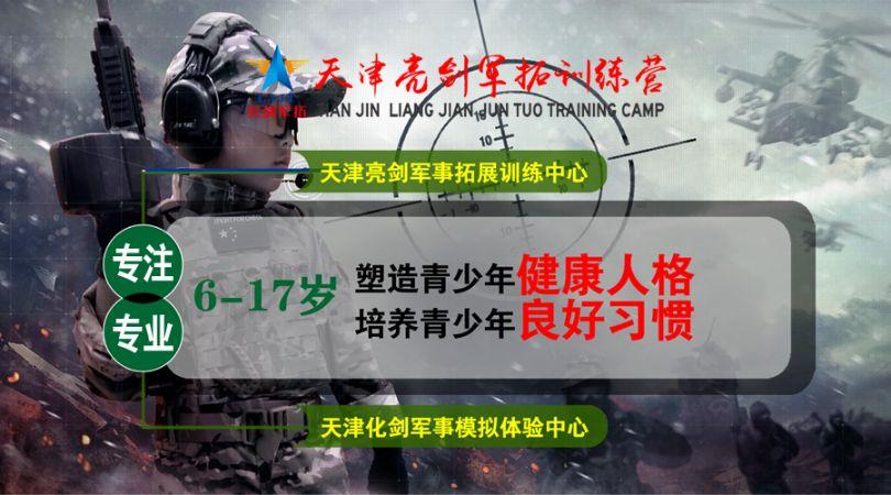【藍色軍旅】28天27夜軍事蛻變夏令營