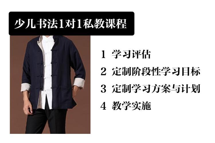 重慶小學書法培訓班
