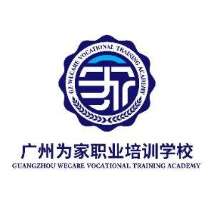 廣州為家職業培訓