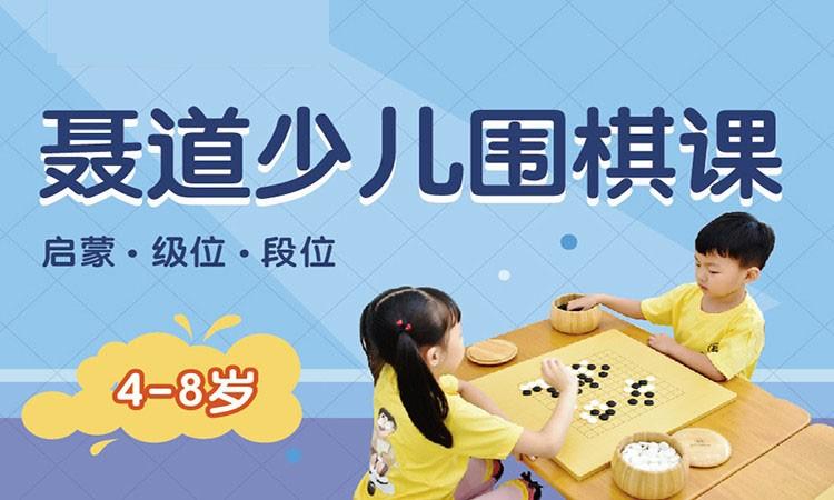 上海圍棋培訓中心