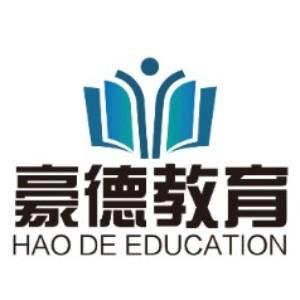 深圳豪德教育