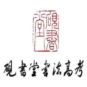 郑州砚书堂