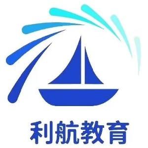 天津利航教育