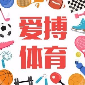 杭州愛搏體育培訓有限公司
