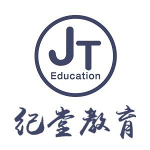 南京紀堂教育