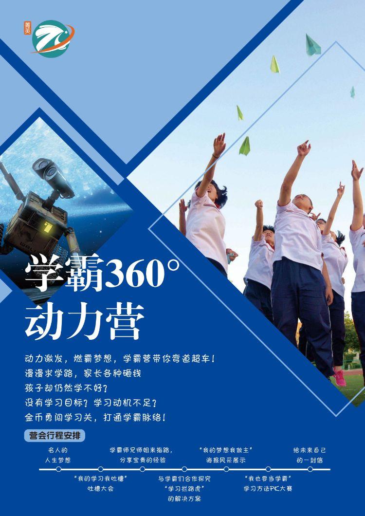 青島科技夏令營