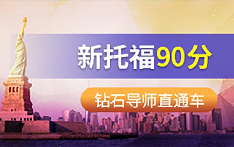 廣州托福課程培訓
