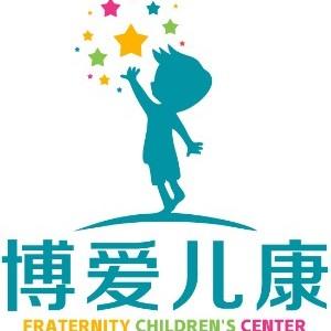 重慶江北博愛兒童康復中心