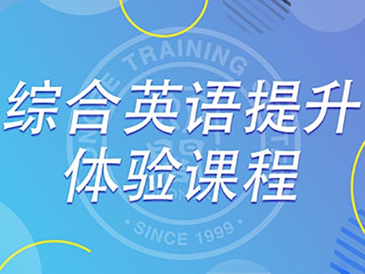 南昌成人三級英語培訓班