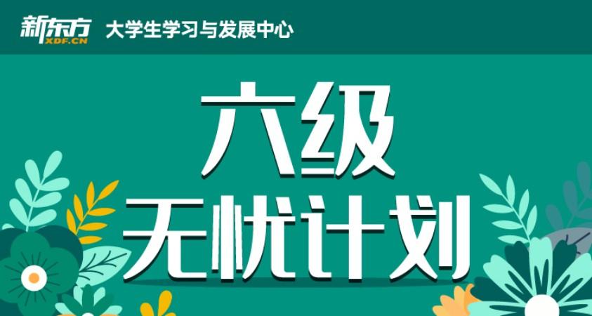 上海英語四級培訓
