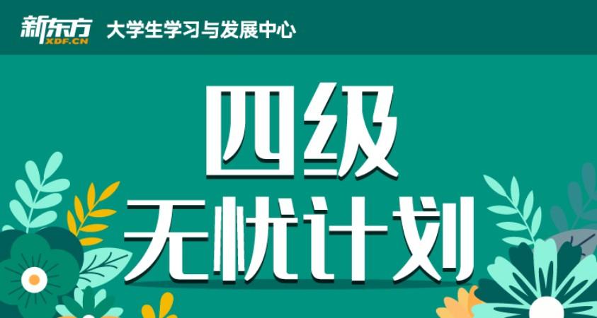 上海英語46級培訓