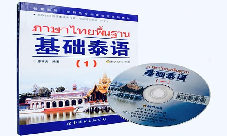 重慶培訓學校泰語