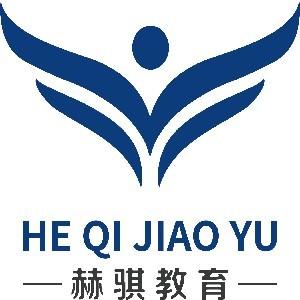 北京赫騏教育