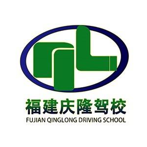 福州慶隆駕校