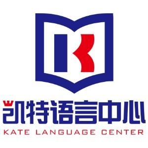 凱特語言中心
