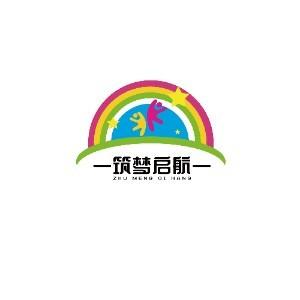青島筑夢啟航兒童成長中心