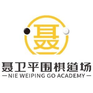 上海聶衛平圍棋道場