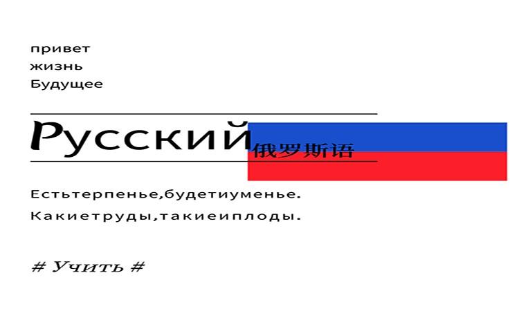 成都俄語學習培訓班