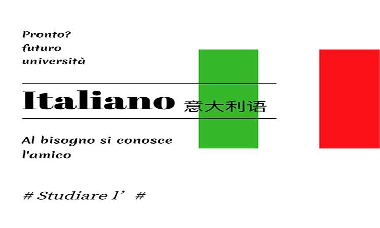 成都意大利語外教培訓