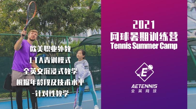 深圳成人網球初級班