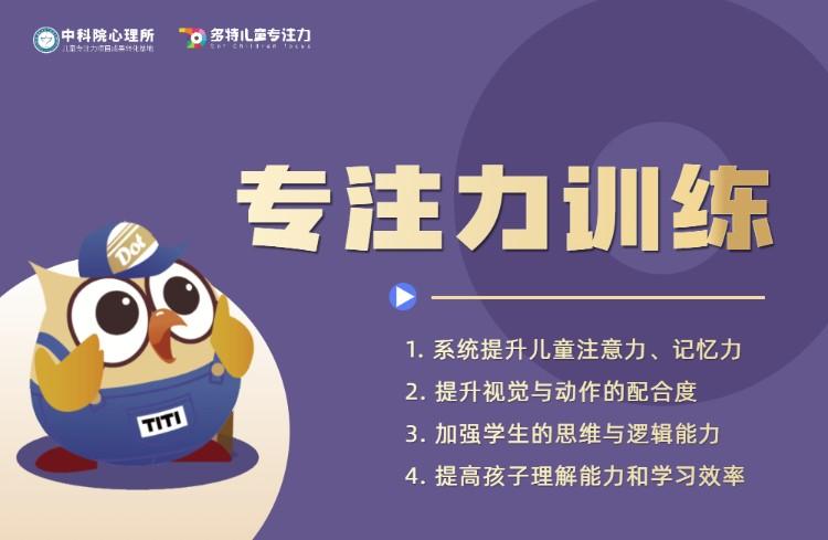 鄭州小孩專注力培訓