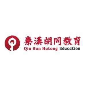 北京秦漢胡同國學書院