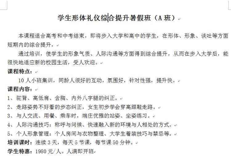 北京模特培训班