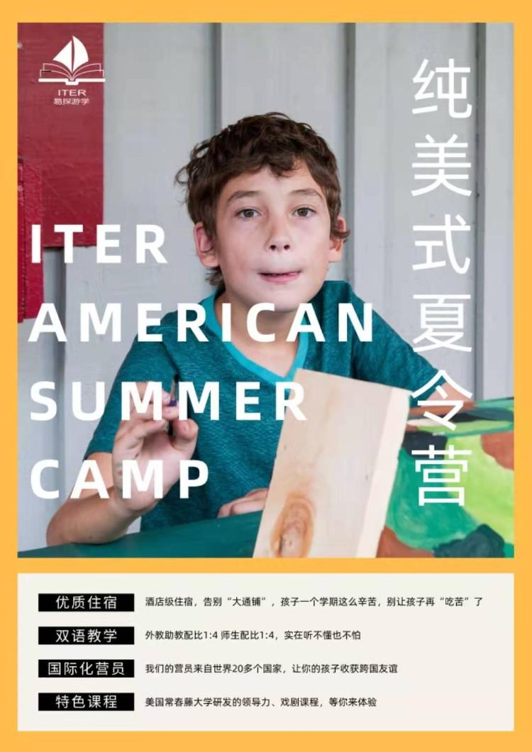 杭州英語夏令營