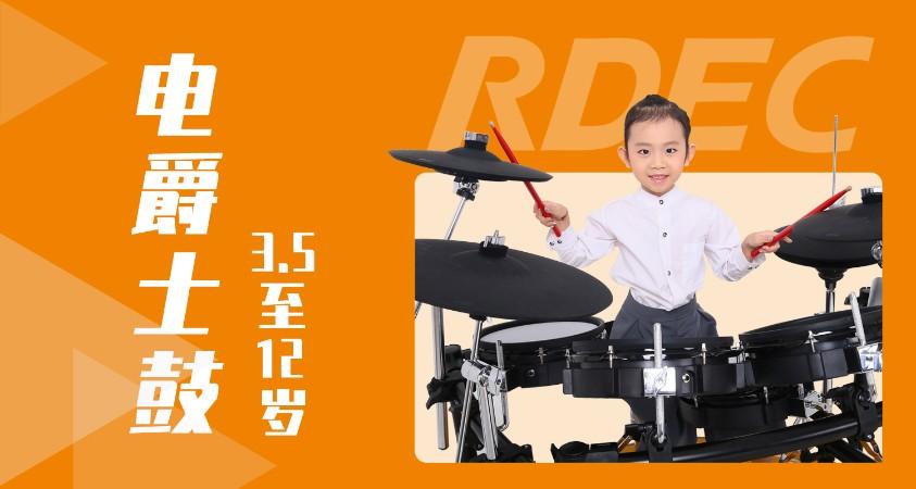 北京學習架子鼓