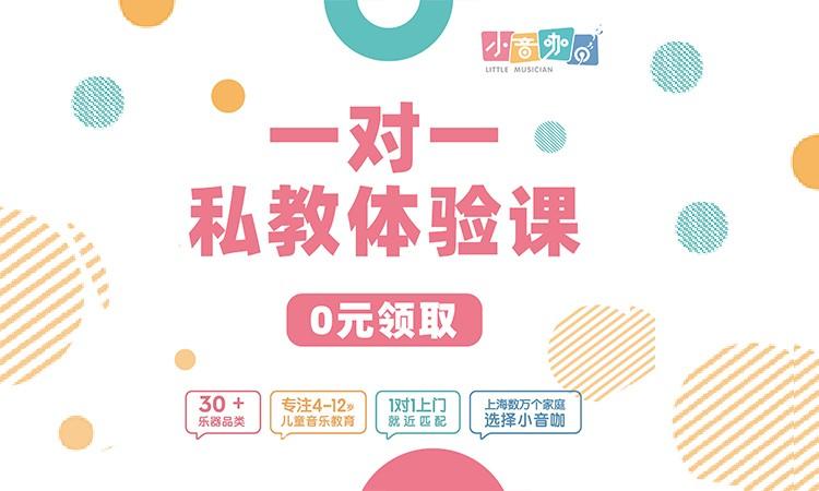 上海初級小提琴課程