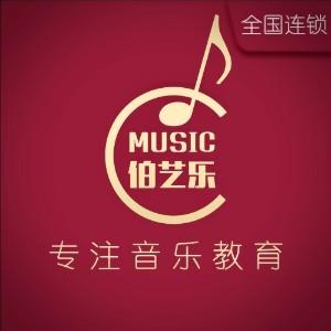 深圳伯藝樂音樂培訓