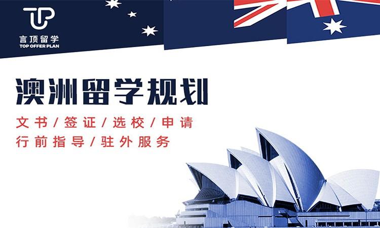 成都中學生留學澳洲