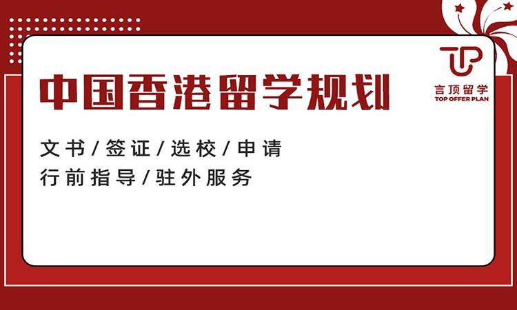 成都香港留學申請中介