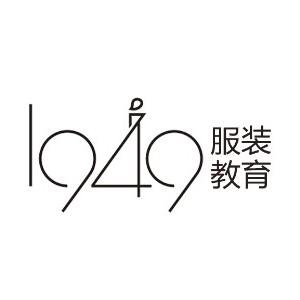 1949服裝教育