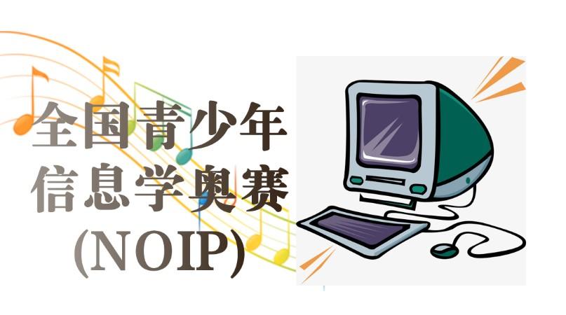 全國青少年信息學奧賽(NOIP)