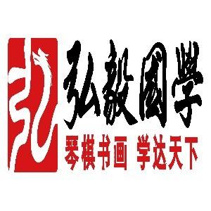 上海弘毅國學